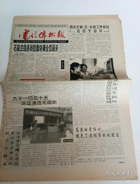 电信传输报(1999年,第24期,总第145期)