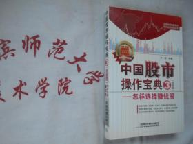 中国股市操盘宝典 3  选股篇