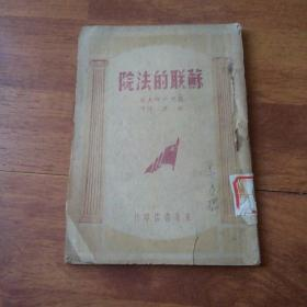 民国古籍 《苏联的法院》 东北书店印行