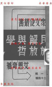 民族解放与哲学-艾思奇-民国大众文化社刊本(复印本)