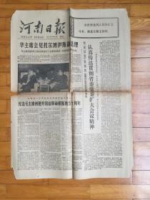 河南日报 1977年10月29日学习  《毛泽东选集》第五卷参考资料