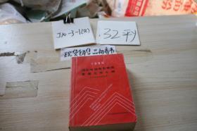1999湖北省邮电管理局重要文件汇编