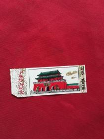 塑料门票中岳庙