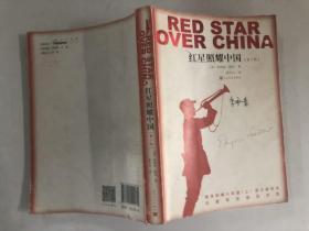 红星照耀中国(青少版)·