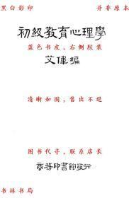 初级教育心理学-艾伟-民国商务印书馆刊本(复印本)