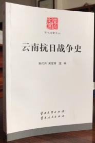 云南抗日战争史——云南文库.学术名家文丛