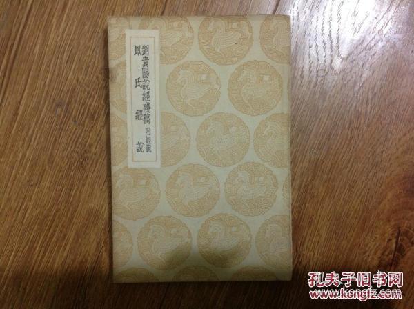 刘贵阳说经残稿 凤氏经说 丛书集成