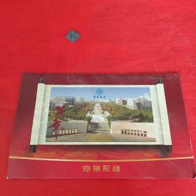2009年吉林大学未使用贺年卡