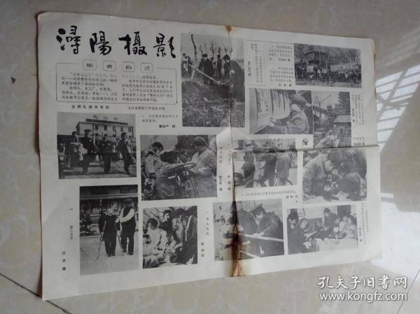 浔阳摄影创刊号