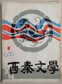 陕西刊物:《西秦文学》创刊号(1986N16K)