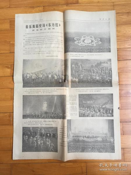 河南日报 1977年1月30日音乐舞蹈史诗  《东方红》