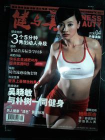 健与美 2006.04
