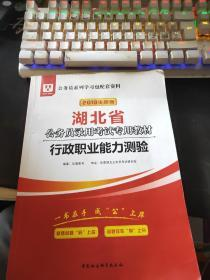 2019华图,湖北省公务员录用考试专用教材《行政职业能力测验》正版八成新