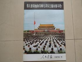 人民画报1976年第11期(毛主席逝世专辑)