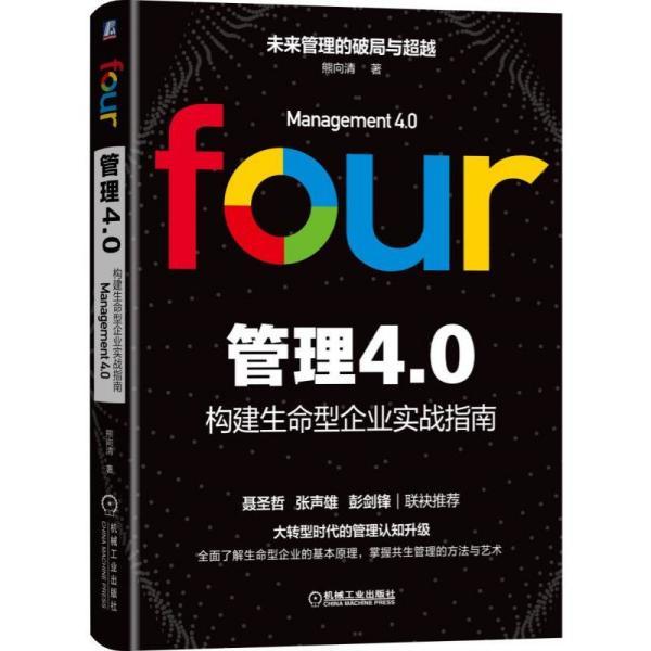 管理4.0构建生命型企业实战指南