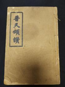 1940年上海广学会版《普天颂赞》赞,基督教圣诗