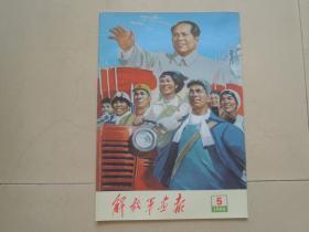 解放军画报1966年第5期