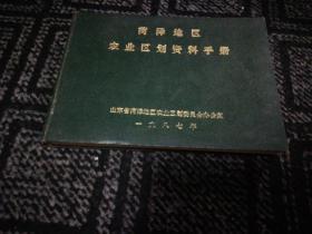 菏泽地区农业区划资料手册