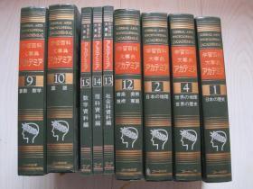 学习百科大事典10(国语)