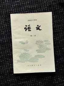高中语文第一册