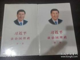 习近平谈治国理政 全两卷