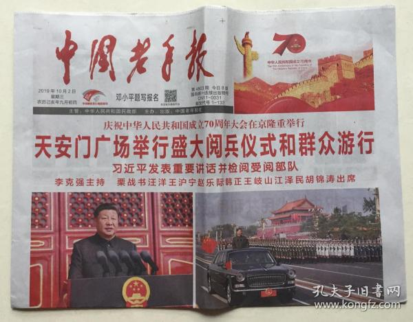 中国老年报 2019年 10月2日 星期三 第4803期 今日8版 邮发代号:1-133