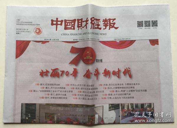 中国财经报 2019年 10月1日 星期二 第5812期 本期16版 邮发代号:1-153