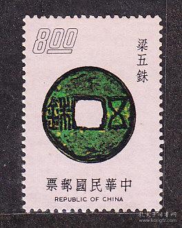 台湾,专112古代钱币,8元新票(1975年).无胶.
