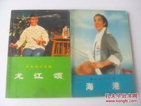 革命现代京剧:龙江颂+海港,两本合售,文革间出版,内含精美彩插和折页,保存完好,具体看图。