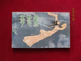 李慧娘(获奖,32开)