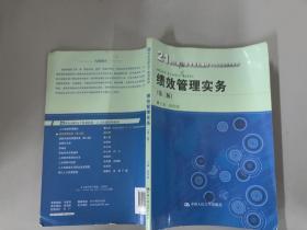 绩效管理实务(第2版)/21世纪高职高专规划教材·人力资源管理系列