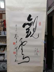 北京著名书法家,蔡华林书法,保真。
