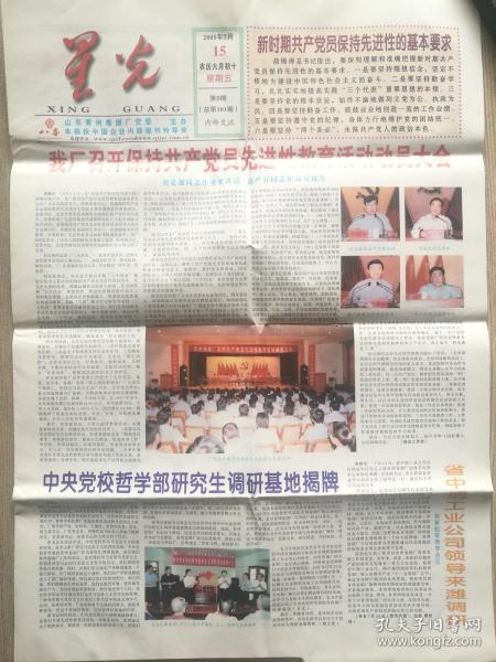 《星光》山东青州卷烟厂党委主办2005.7.15