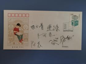 第十七届百花文学奖获奖作家、著名作家范小青,阿来,周李立等人全体签名封