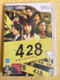 Wii游戏 428被封锁的涩谷 游戏光盘