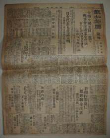 侵华报纸号外 报知新闻 1931年12月11日 山海关附近 长城 东北军 济南北京学生抗日 蒋介石 张学良 天津 新城子 锦州