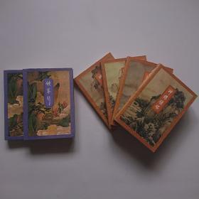 金庸武侠三联版《神雕侠侣》(1-4)嘉《侠客行》(上下)1994年1版2印