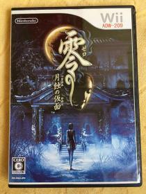 Wii游戏 零 月蚀的假面 游戏光盘