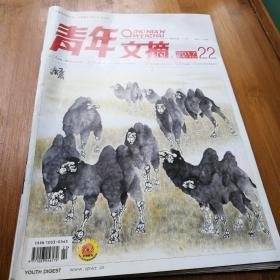 《青年文摘》(存2017/11-13,16-23)