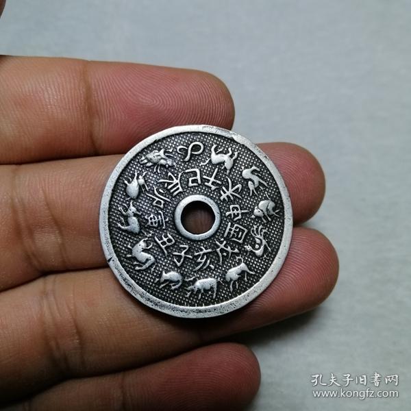 老包浆 珍品 纯银钱币 十二生肖八卦小精品花钱