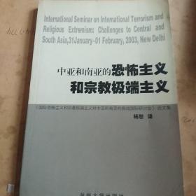 中亚和南亚的恐怖主义和宗教极端主义:《国际恐怖主义和宗教极端主义对中亚和南亚的挑战国际研讨会》论文集