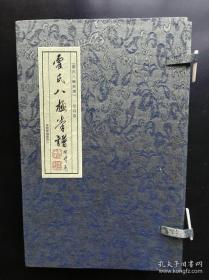 霍氏八极拳谱 4册