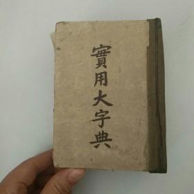 实用大字典(民国版)