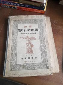 1933年(昭和8年)东京宝文馆《摘要 西洋史地图》一册全!太古东方诸国、上古地中海岸民族分布、十字军、中古商