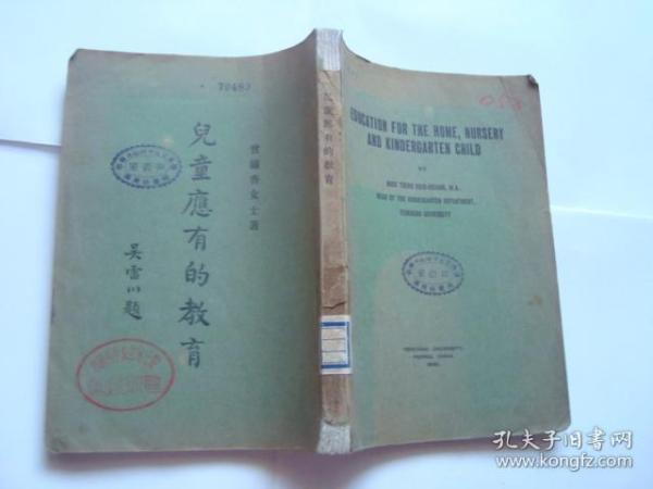 儿童应有的教育 (民国二十一年初版 民国旧书类)