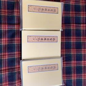 北京古籍出版社1984年版《鸿雪因缘图记》(精装全三册)【私藏品新】