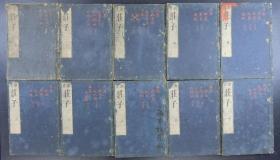 康熙4年和刻《庄子鬳斋口义》10册全(附《新添庄子十论》),宋林希逸口义,日本《头书庄子》。林希逸释文通俗易懂,融佛、儒、庄于一体,风靡日本,在日本思想界产生过较大影响。宽文5年(1665年)刊