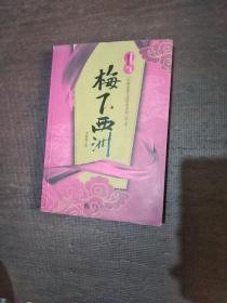 """""""香粉时代""""三部曲·""""中国深度文化历史小说""""第一系:梅下西洲"""