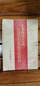 毛泽东同志论新民主主义的文化教育