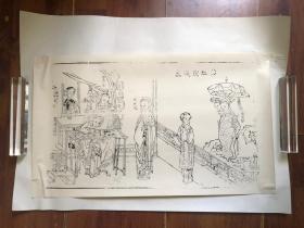 """武强年画墨线板样 木板年画 红楼梦""""怡红院识衣"""" 约八十年代展览用的"""